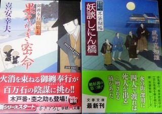 時代小説.JPG
