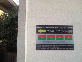 ブルキナファッソ.JPG