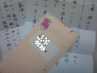 先生からの手紙.jpg