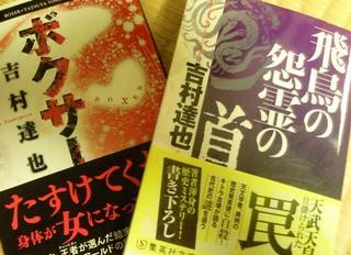 吉村達也2冊.JPG
