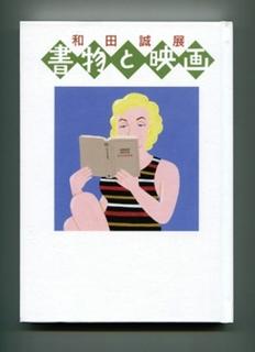 和田誠展.jpg