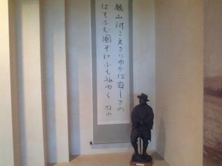牧水記念館.JPG
